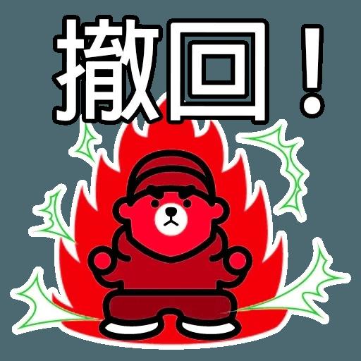 元氣 - Sticker 26