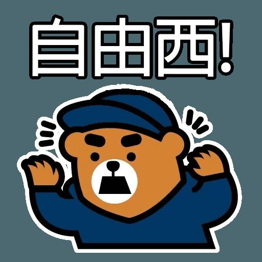 元氣 - Sticker 25