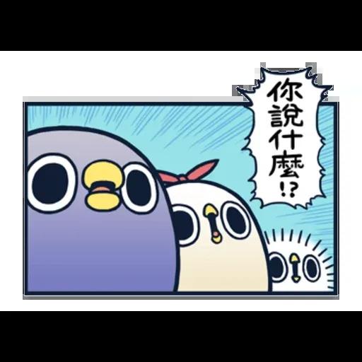 雞2 - Sticker 2