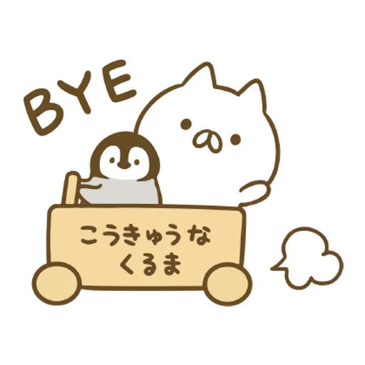 Penguin and Cat Days Moving Backgrounds - Sticker 24