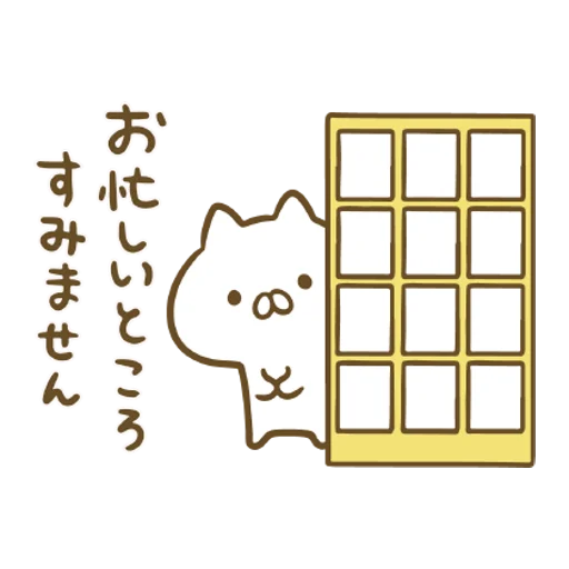 Penguin and Cat Days Moving Backgrounds - Sticker 5