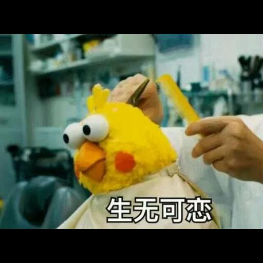 chick - Sticker 18