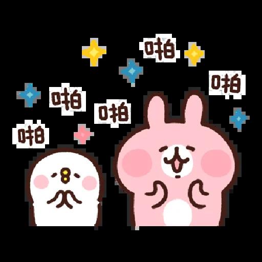 兔兔與P座 - Sticker 3