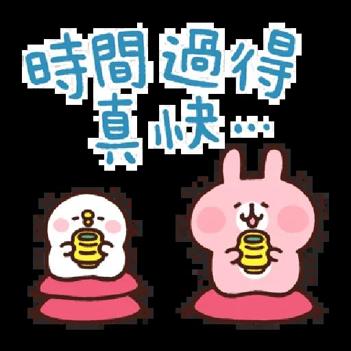 兔兔與P座 - Sticker 23