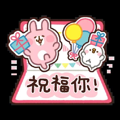 兔兔與P座 - Sticker 15