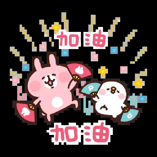兔兔與P座 - Sticker 10