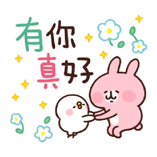兔兔與P座 - Sticker 24