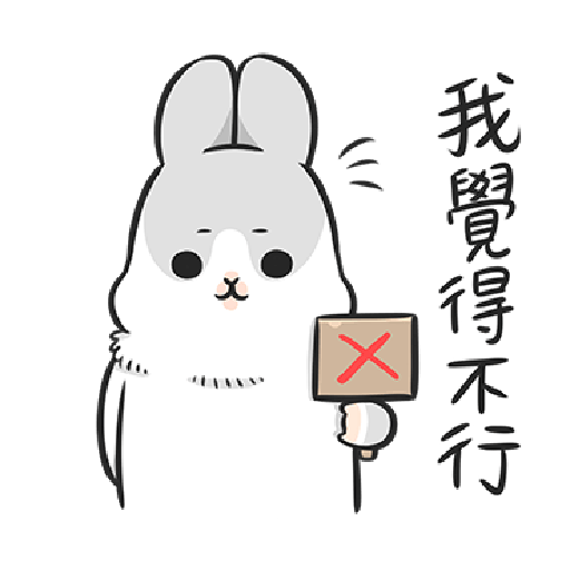ㄇㄚˊ幾兔5 OK, No  - Sticker 23