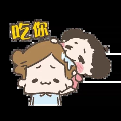 啾啾妹 - Sticker 13