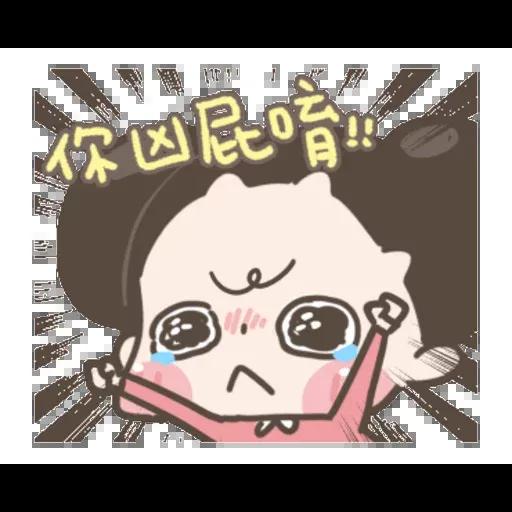啾啾妹 - Sticker 29