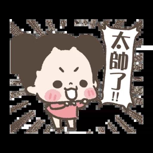 啾啾妹 - Sticker 5