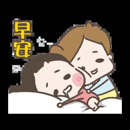 啾啾妹 - Sticker 2