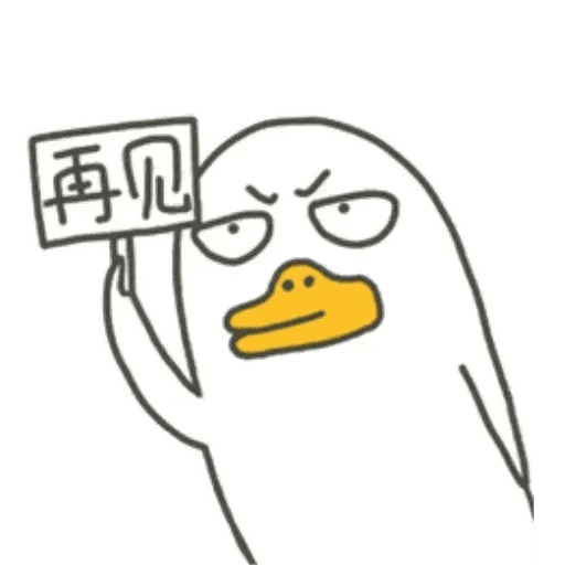 BH-duck03 - Sticker 23
