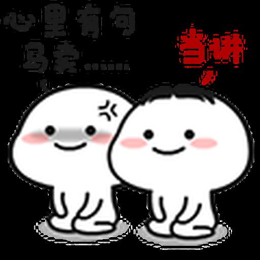 宝宝5 - Sticker 20