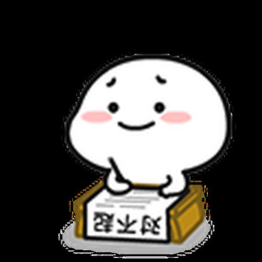 宝宝5 - Sticker 4