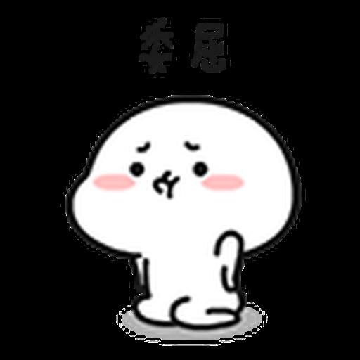 宝宝5 - Sticker 21
