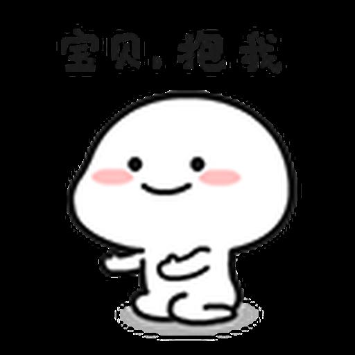 宝宝5 - Sticker 7