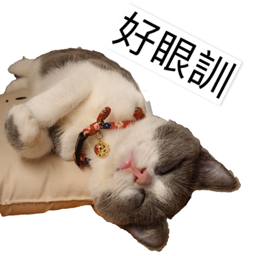 撳寶羅貳 - Sticker 5