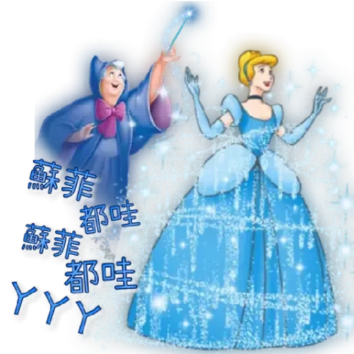 Princess - Sticker 5