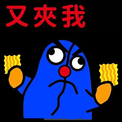 媽咪面 - Sticker 1