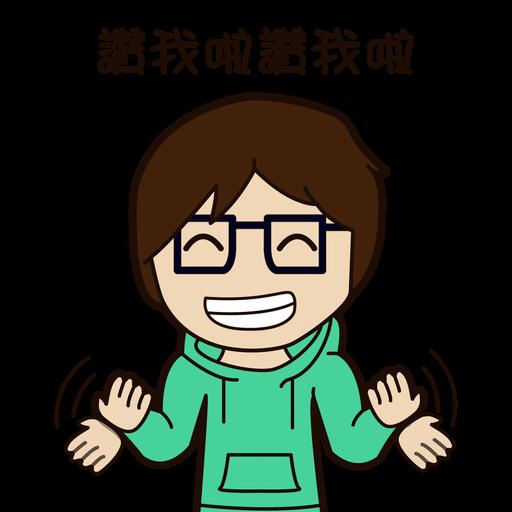 阿渠的日常生活 - Sticker 6