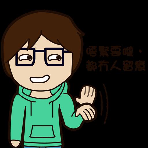 阿渠的日常生活 - Sticker 9