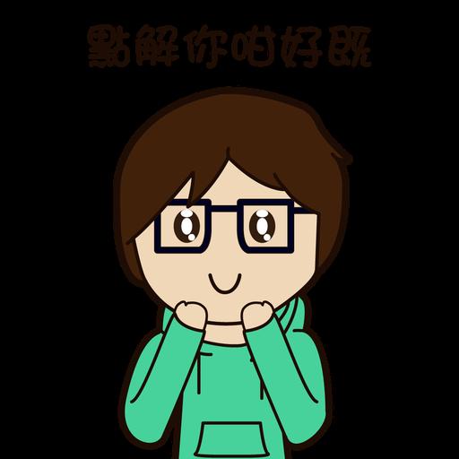 阿渠的日常生活 - Sticker 7
