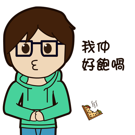 阿渠的日常生活 - Sticker 12
