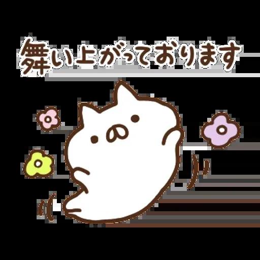 日和喵 - Sticker 27