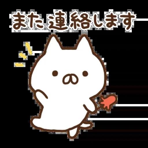 日和喵 - Sticker 23