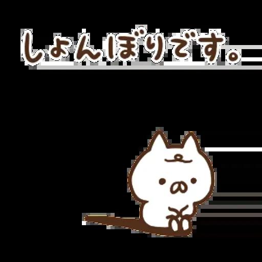 日和喵 - Sticker 28
