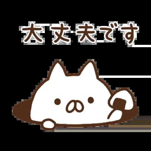 日和喵 - Sticker 30
