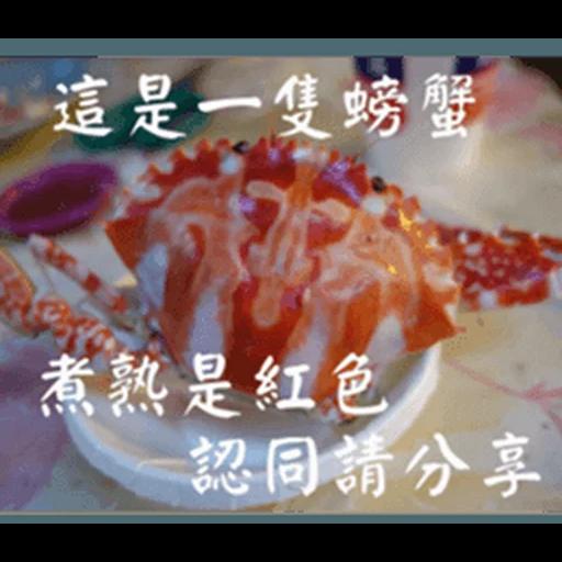 長輩圖 - Sticker 12
