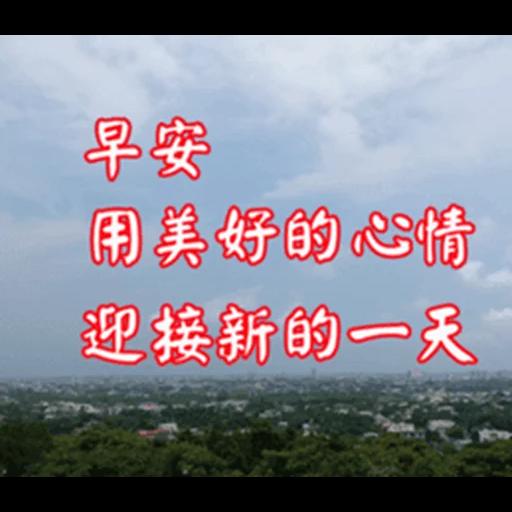 長輩圖 - Sticker 26