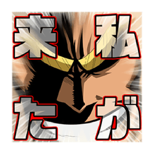 Boku no Hero Academia #1 - Sticker 5