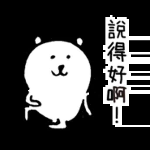 White bear 4 - Sticker 10