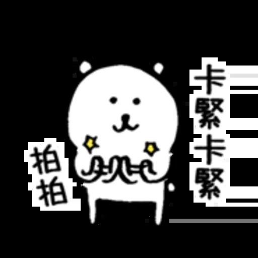 White bear 4 - Sticker 4