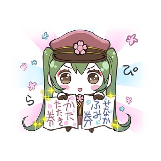 Hatsune Miku senbonsakura - Sticker 20