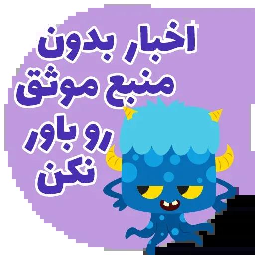 Crona - Sticker 13