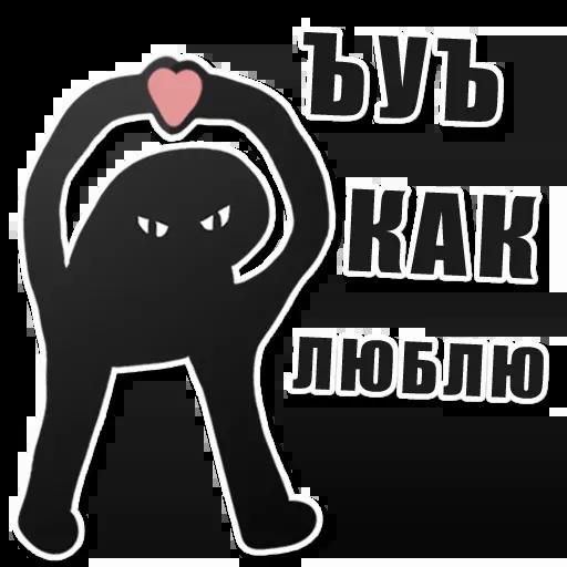 Ъуь - Sticker 6