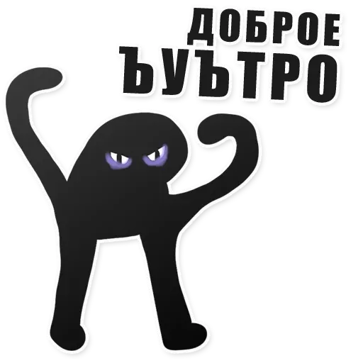 Ъуь - Sticker 8