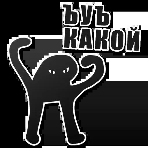 Ъуь - Sticker 2