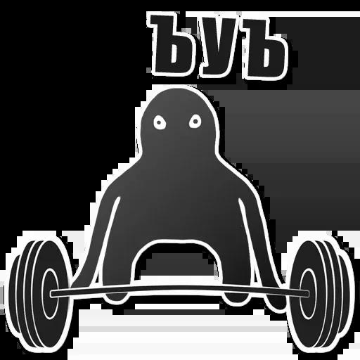 Ъуь - Sticker 4