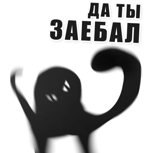 Ъуь - Sticker 13