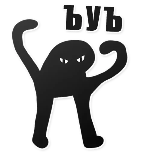 Ъуь - Sticker 1