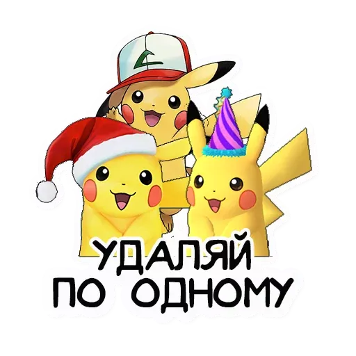 Покемон2 - Sticker 19
