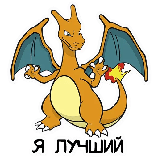 Покемон2 - Sticker 27