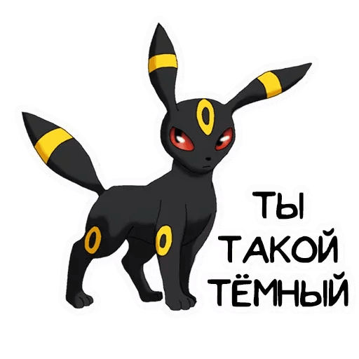 Покемон2 - Sticker 29