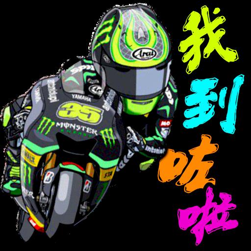 Moto cartoon - Sticker 6