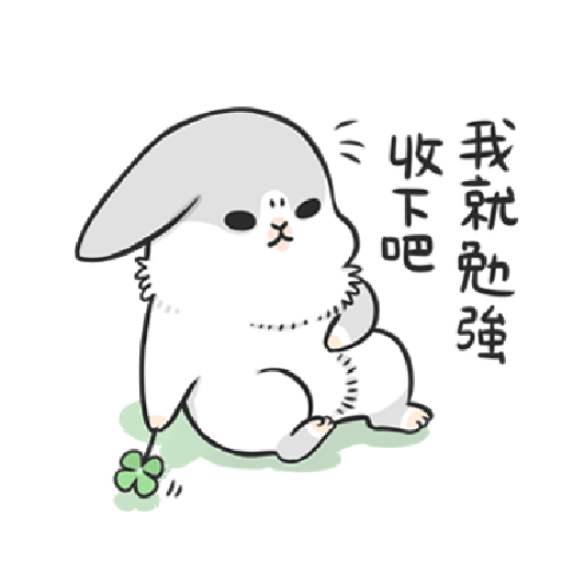 ㄇㄚˊ幾兔14 嬲 - Sticker 4